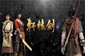 《轩辕剑柒》发布终极预告片 明天凌晨正式发售