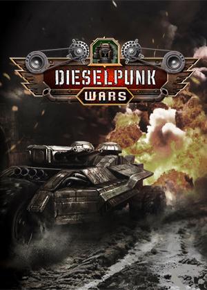 柴油朋克:戰爭巨獸