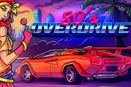 竞速80年代