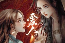 愛人中文版