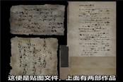 玩家在《只狼》中发现中国诗词 包括《沁园春…