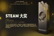 Steam大奖评选共有10项提名供玩家投票选择