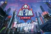 《英雄聯盟》2020LPL全明星周末售票現已開啟