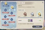 原神奥藏山飞行攻略 3W分达成技巧分享