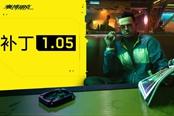 《賽博朋克2077》1.05版本更新內容一覽