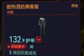 賽博朋克2077耐熱混紡黑客服獲得方法 傳說內搭裝備獲取攻略