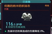 賽博朋克2077優雅的納米紡織浴衣獲得方法 傳說外搭裝備獲取攻略
