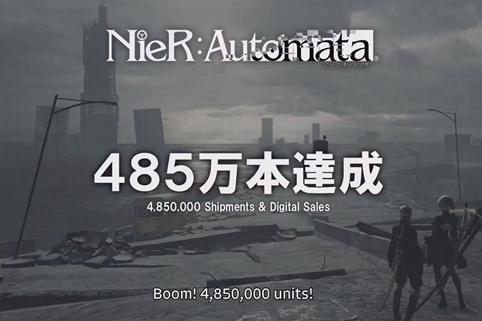 SE宣布《尼尔:机械纪元》销量总额超500万套