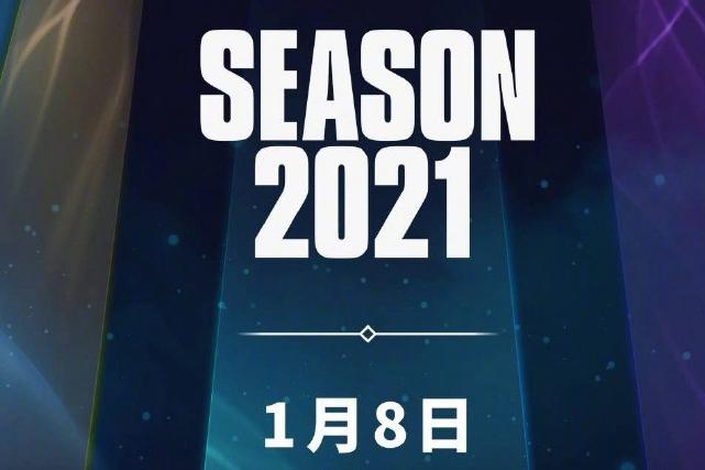 《英雄联盟》新赛季1月8日开启 官博发布预热图