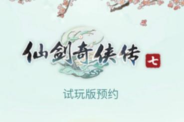 《仙劍奇俠傳7》試玩版預約活動開啟 1月1
