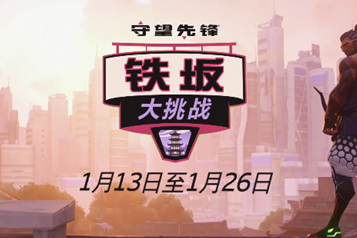 《守望先锋》铁坂大挑战1月13日开启