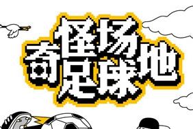 國人新作《奇怪場地足球》1月末登陸Switch平臺