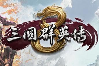 Steam1月4日至10日销量榜公布 《三国群英