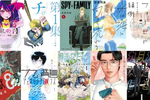 日本《漫画大赏2021》TOP10提名名单公布