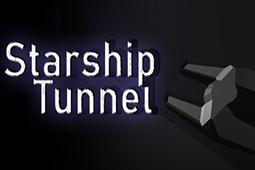 星际飞船隧道