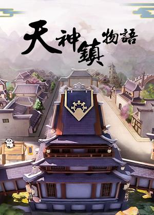 天神镇物语PC版图片