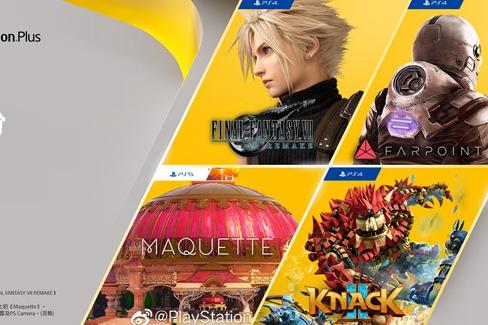 PS+港服3月会免阵容公布:《最终幻想7:重制版》在列