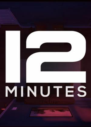 十二分钟图片