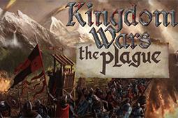 瘟疫:王國戰爭