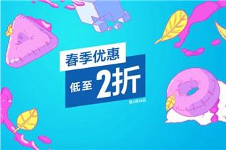 "PSN港服開啟""春季特惠""活動 多款3A大作"