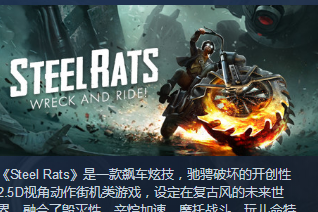 Steam喜加一:免費領2.5D視角動作街機游戲《鋼鐵鼠》