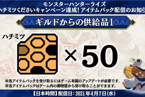 官方推出庆祝道具包纪念《怪猎崛起》销量破500万
