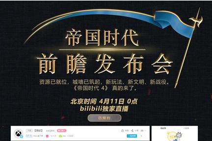 《帝國時代》前瞻發布會將于4月11日舉辦