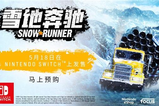 竞速游戏《雪地奔驰》5月18日登陆Switch