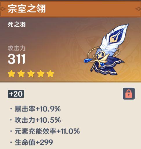 原神1.5版本全角色收益曲线与圣遗物选择思路分享 游戏攻略 第2张