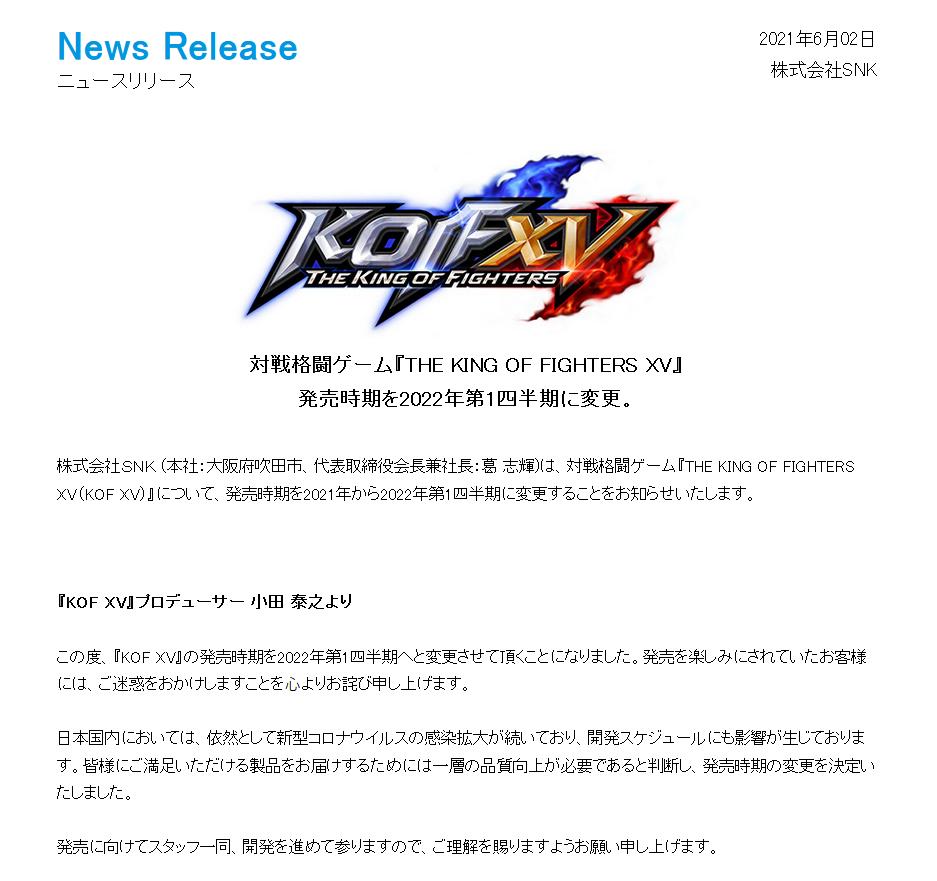 拳皇15受到疫情的影响发售时期整至明年第一季度
