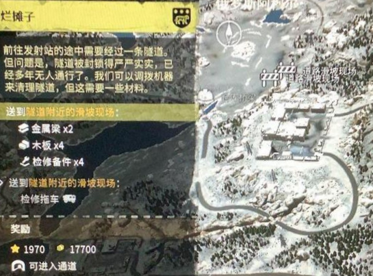雪地奔驰乌尔斯卡河金属梁位置一览 游戏攻略 第1张