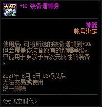 DNF大飞空时代奖励与活动商店一览 游戏攻略 第4张