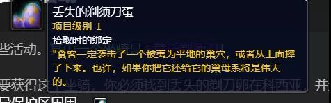 魔兽世界9.1多彩驭风者获取攻略 多彩驭风者怎么获得 游戏攻略 第2张