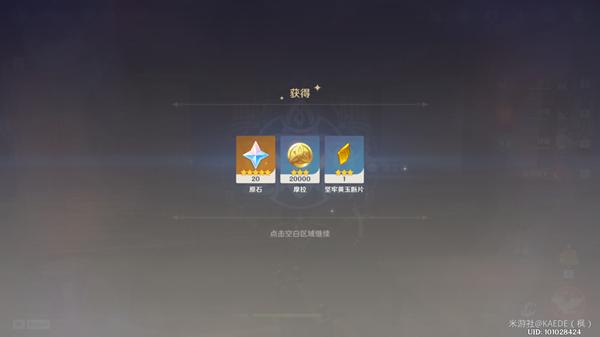 原神1.6尘歌壶原石奖励机制详解 家园获取原石途径大全 游戏攻略 第1张