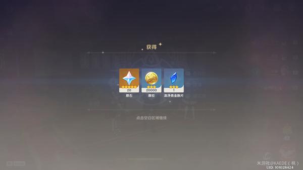 原神1.6尘歌壶原石奖励机制详解 家园获取原石途径大全 游戏攻略 第6张