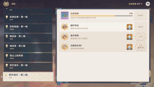 原神1.6尘歌壶原石奖励机制详解 家园获取原石途径大全 游戏攻略 第7张