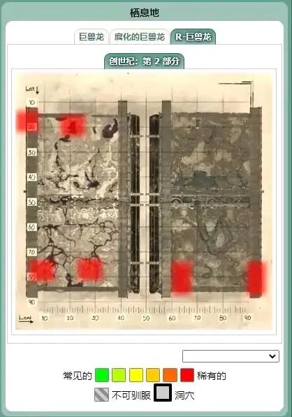 方舟创世纪2南方巨兽龙刷新点一览 南巨在哪 游戏攻略 第1张
