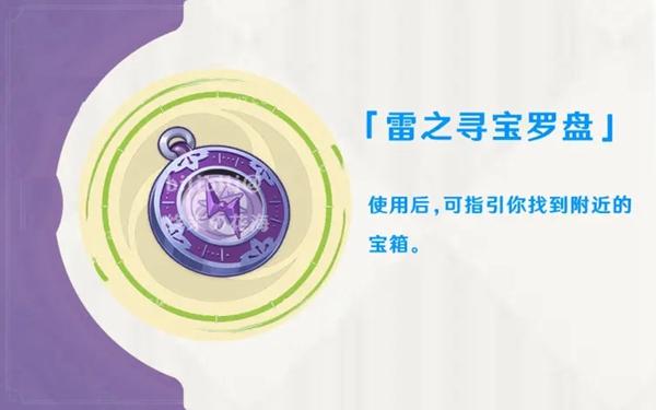 原神稻妻新增道具效果介绍 游戏攻略 第2张