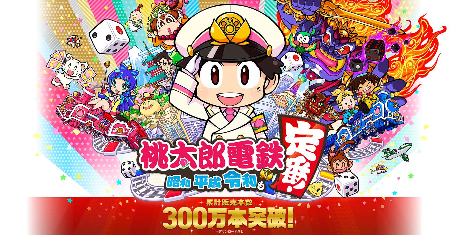 《桃太郎电铁》销量突破三百万 官方将推出限量体验版 游戏资讯 第1张