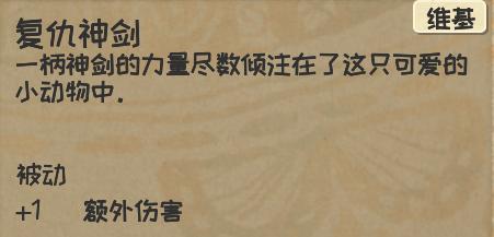 漫野奇谭复仇神剑属性及获取方法介绍 游戏攻略 第2张