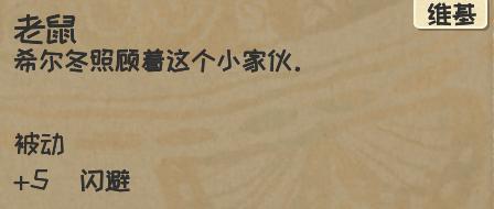 漫野奇谭老鼠强度及触发事件详解 游戏攻略 第2张