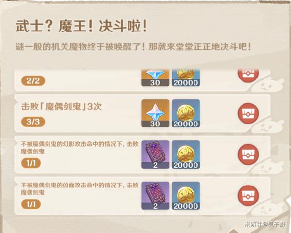 原神风来人剑斗绮谭无伤攻略 游戏攻略 第6张