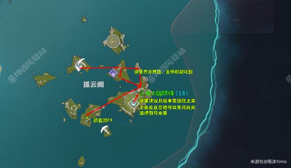 原神1.6锄地路线汇总 最快锄大地路线分享 游戏攻略 第2张