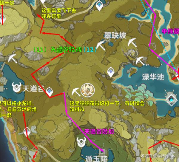原神1.6锄地路线汇总 最快锄大地路线分享 游戏攻略 第9张