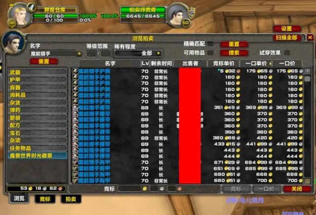 魔兽世界怀旧服TBC猎人高性价比套装推荐 魔能猎手套装优势介绍 游戏攻略 第2张