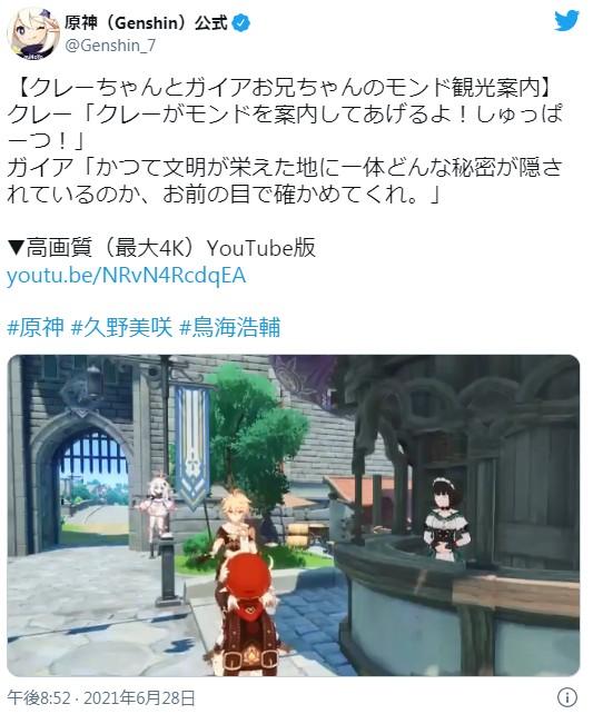 《原神》公布最新日版长宣传片 可莉带你游览游戏世界 游戏资讯 第1张