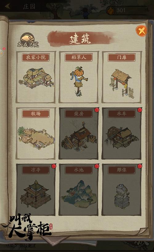 《叫我大掌柜》全新开放庄园系统 悠闲自在种菜新体验 游戏资讯 第3张