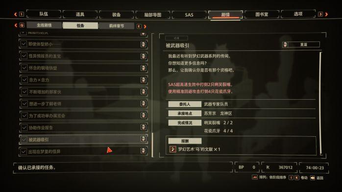 绯红结系岚诗宾终极武器彩马获取攻略 游戏攻略 第2张