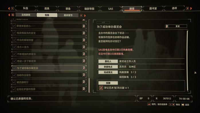 绯红结系紫电里特终极武器冠鲶获取攻略 游戏攻略 第2张