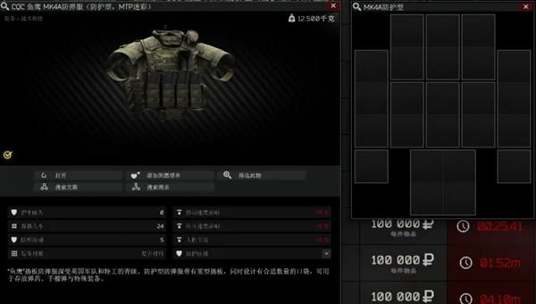逃离塔科夫0.12.11版新增弹挂甲图鉴 游戏攻略 第3张